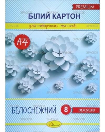 """Набор белого картона  """"Білосніжний"""" А4, 8 арк., 250 г/м2"""