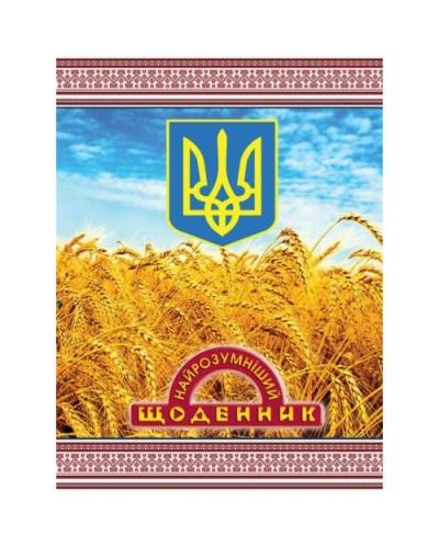 """Щоденник учнівський, А5, 48 арк, з м'якою обкладинкою, """"Найрозумніший щоденник"""" (Пшениця)"""