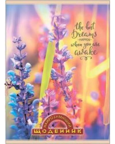 """Щоденник учнівський, В5, 40 арк, з твердою обкладинкою, """"Найрозумніший щоденник"""" (Квіткові мрії)"""