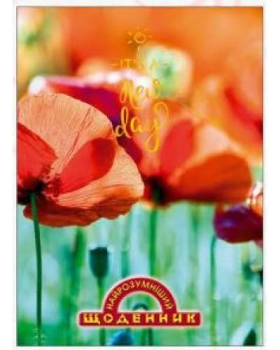 """Щоденник учнівський, В5, 48 арк, з твердою обкладинкою, """"Найрозумніший щоденник"""",  Аркуш (Маки)"""