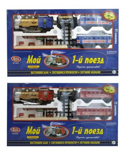 Железная дорога батар. 0610/13 PLAY SMART звук, дым, свет, 2 вида, в коробке 22*31,5*16см