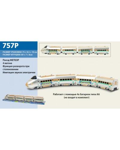 """Поезд батар 757P """"МЕТЕОР"""" с 3-мя вагонами, под слюдой 74*9*11см"""