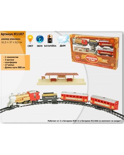 """Железная дорога """"Путешествие во времени"""" K1107 свет, звук, дым, в украинской коробке 61,5*37*8,5см"""