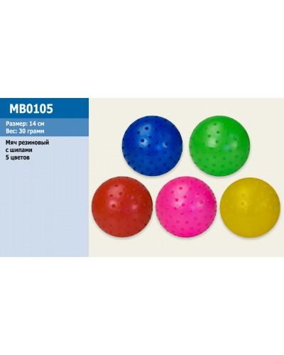 Мяч MB0105 с шипами,  резиновый 16см 35гр