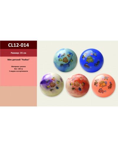 """Мяч резиновый CL12-014  """"Рыбки"""" 3 вида, 35см 180g"""