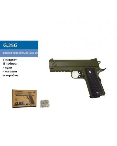 Пистолет метал.пластик G.25G с пульками в коробке 20*14*3,5см