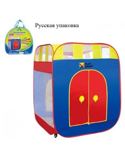 """Палатка 3000  """"Волшебный домик"""", (94*94*106).в сумке"""