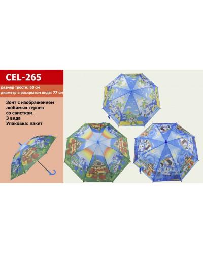 """Зонт """"РП"""" CEL-265  3 вида,  в пакете"""