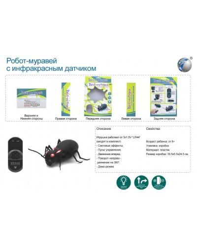 Робот-муравей на р/у9917  свет. эффекты, пульт, демо-режим, в кор.16,5*5,5*24,5см