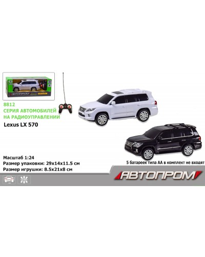 "Машина батар. р/у 8812 ""АВТОПРОМ"" ""1:24 R/C Lexus LX570"" в коробке 20,5*9*6см"