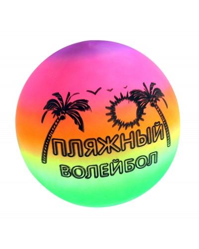 Мяч волейбол NB18100 Пляжный 100 грамм