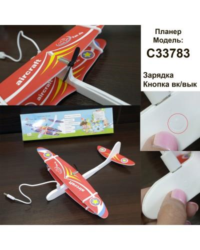 Самолет-планер с моторчиком C33783, заряжается от USB,1 зарядка - 50 полетов, размер самолетик
