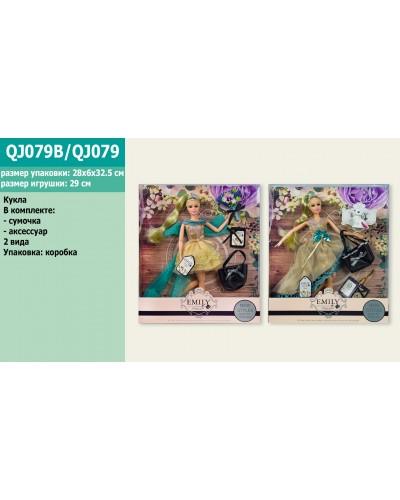 "Кукла ""Emily"" QJ079B/QJ079  2 вида, с сумочкой и аксессуарами, в кор. 33*28*6см"