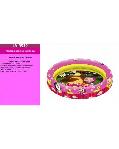 Бассейн надувной LA-9539 в пакете 80 см