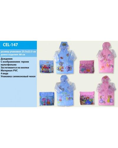 "Дождевик ""P, S,SW"" CEL-147  4 вида, 2 размера (XL,XXL), в сумочке 25*22см"
