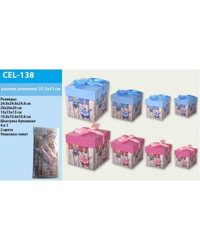Шкатулка бум. CEL-138 2 вида, 4 в 1, в пак., 25*25см /20*20см /15*15см /11*11 см