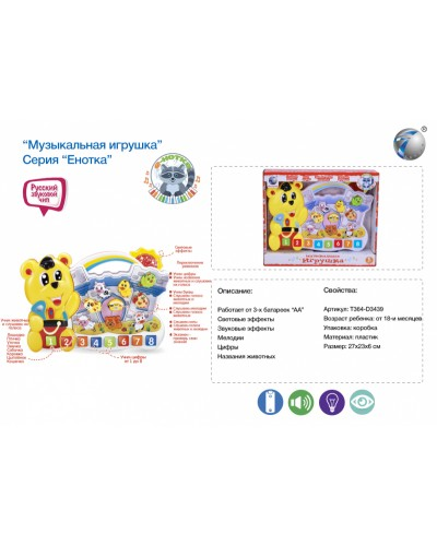 Муз разв. орган CY-6046B батар., рус. язык, звуки животных, в короб. 27*23*6см