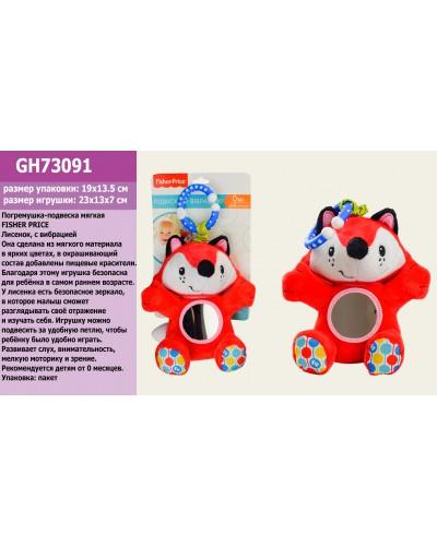 Погремушка-подвеска мягкая FISHER PRICE  GH73091 Лисенок, с вибрацией 23*13*7 см, на планшетке1