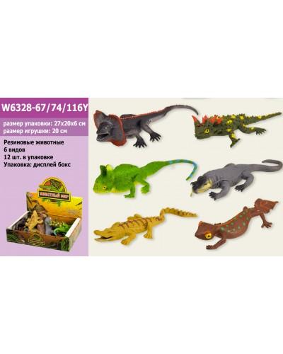 Животные резиновые W6328-67/74/116Y рептилии, 6 видов по 12шт в боксе 27*20*6см /цен