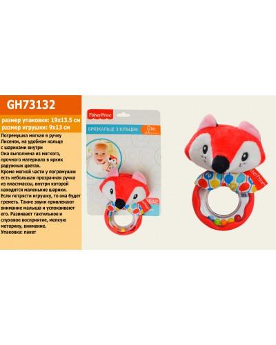Погремушка мягкая в ручку FISHER PRICE GH73132  Лисенок, на удобном кольце с шариками внутри9*1