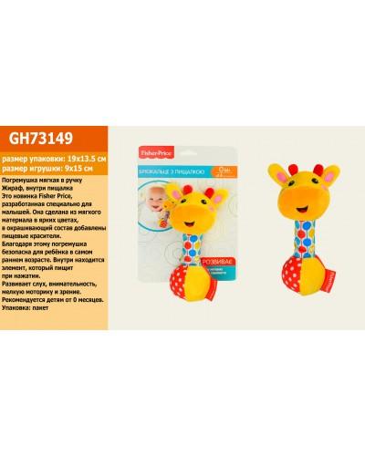 Погремушка мягкая в ручку FISHER PRICE GH73149 Жираф, внутри пищалка 15*9 см, на планшетке19*
