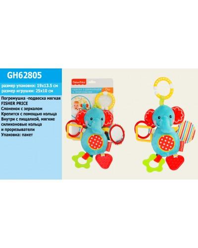 Погремушка подвеска мягкая FISHER PRICE GH62805 Слоненок, зеркало, размер игрушки 25*10 см, н