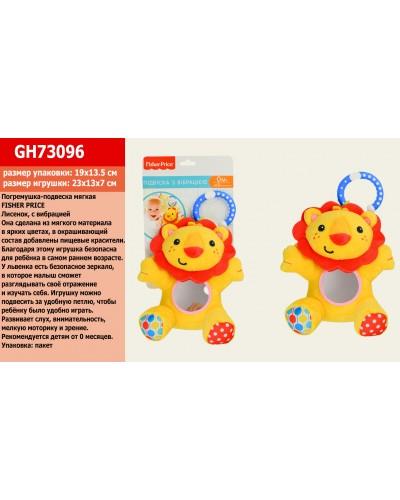 Погремушка-подвеска мягкая FISHER PRICE  GH73096 Львенок, с вибрацией 23*13*7 см,на планшетке