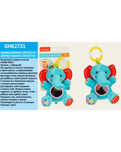 Погремушка-подвеска мягкая FISHER PRICE GH62731  Слоненок, с вибрацией  23*13*7 см, на планшетк