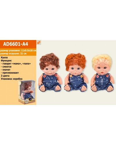 Пупс муз AD6601-A4 3 вида, муз, в кор.11*9,5*18см