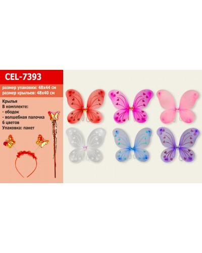Крылья бабочки CEL-7393 с обручем и волшебной палочкой, 6 микс  в пакете 48*44см