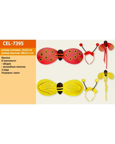 Крылья  CEL-7395 2 вида, с обручем и волшебной палочкой, в пакете 24*43см