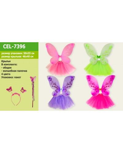 Костюм бабочки CEL-7396 крылья, юбка, обруч, палочка, 4 вида, в пакете 50*55см