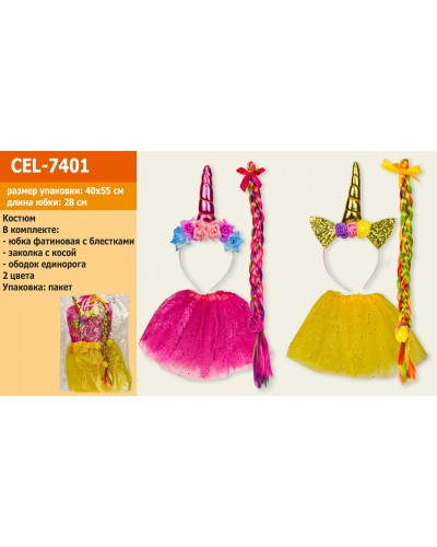 Костюм единорога CEL-7401 обруч, юбка, коса, 2 вида, в пакете 40*55см
