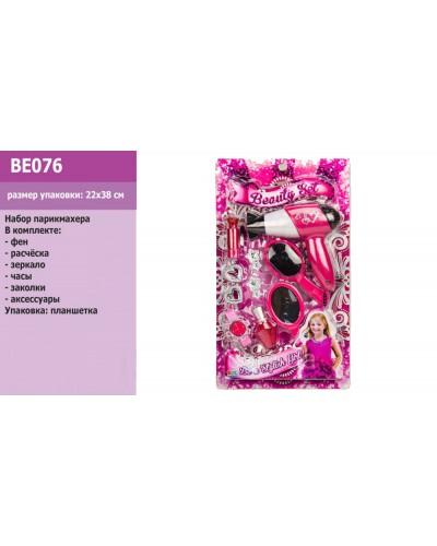 Парикмахерский набор BE076 фен, расческа, зеркало, аксес, на планш. 22*38см
