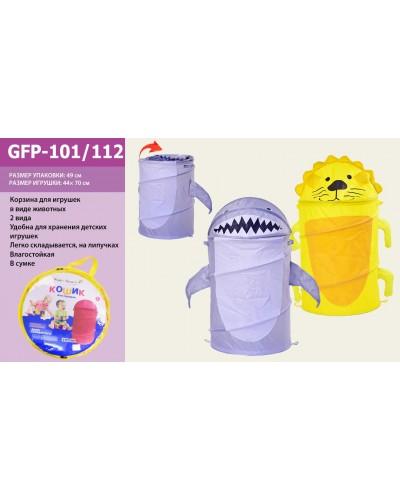 Корзина для игрушек GFP-101/112 товар (45*80) 2 вида микс в сумке со змейкой 50см