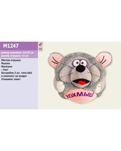 Мягкая игрушка M1247 муз мышка, скачет, поет рус песенку про мышку, игрушка-14см, в пакете 23*25см
