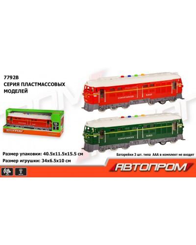 """Поезд инерц. 7792B """"АВТОПРОМ"""", 2 цвета, батар., свет, звук, в коробке 40,5*11,5*15,5см"""