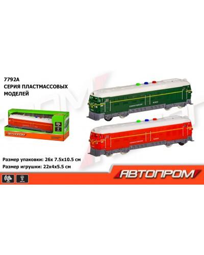 """Поезд инерц.  7792A """"АВТОПРОМ"""", 2 цвета, батар., свет, звук, в коробке 26*7,5*10,5см"""