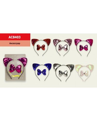 Набор кошка AC8403 обруч и бантик пайетки, 6 микс цветов, на планшетке в пакете 18,5*22,5см