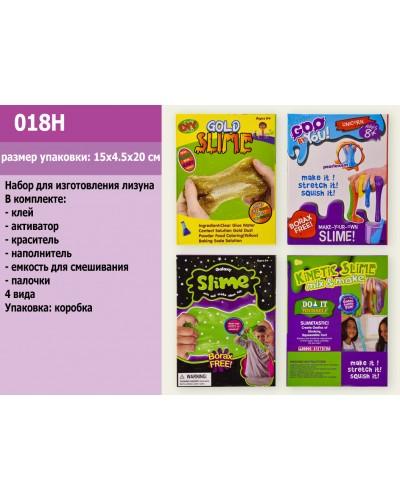 Набор DIY Slime 018H набор для изготовления лизуна, 4 вида, в коробке 15*4,5*20см