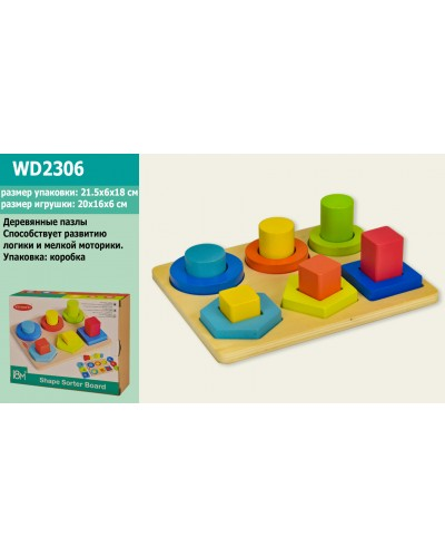Дерев. игрушка WD2306 сортер-вкладыши,  в коробке 21,5*6*18 см