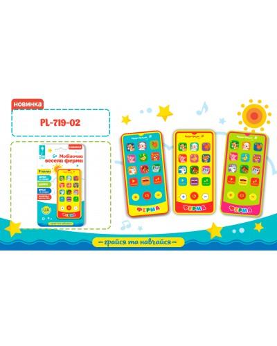 "Муз разв.телефон  ""Весела ферма"" PL-719-02 батар., учит буквам, /размер телефончика 6,7*13"