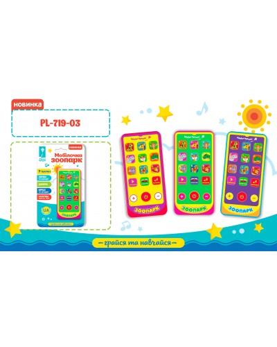 "Муз разв.телефон ""Зоопарк"" PL-719-03 батар., учит буквам, /размер телефончика 6,7*13,7"