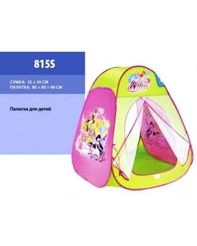 """Палатка 815S """"Винкс"""" в сумке 35*34*5см"""