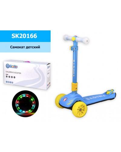 Самокат детский 4-х колёс. SK20166 голубой, колёса PU 135mm*50 мм со светом, руль с фонариком