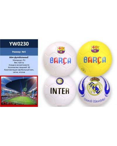 Мяч футбол YW0230 420 грамм, 4 вида, PU, сетка, иголка