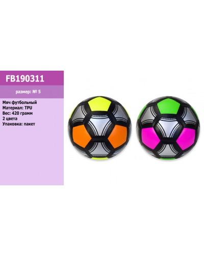 Мяч футбол FB190311 №5, TPU 420 грамм 2 цвета