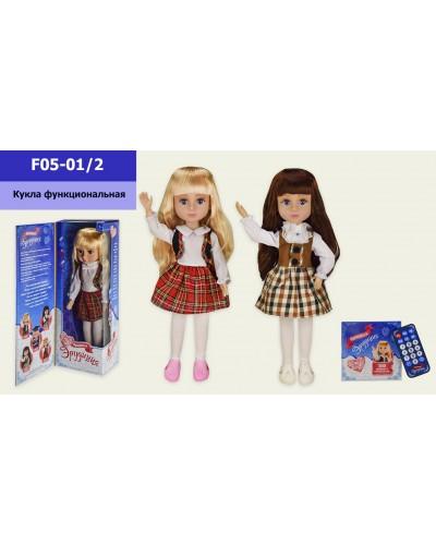 """Кукла функц """"Принцесса Эрудиция"""" F05-01/2 2 вида, отвечает на вопросы, на пульте, 30 см"""