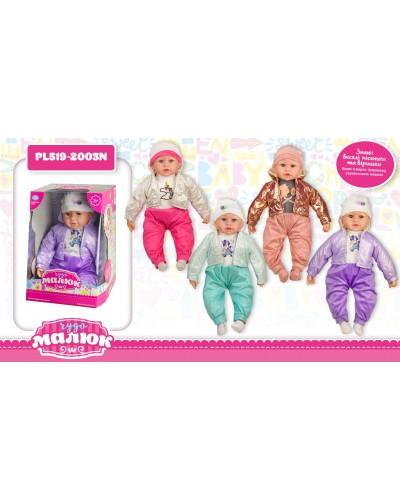 """Пупс """"Чудо Малюк"""" PL519-2003N  4 вида, озв. укр. яз. кукла 50 см, в разобранной кор. 25*27*36"""