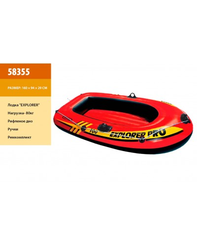 "Лодка 58355 ""EXPLORER"" на 1чел (до 80кг), рем.комплект, рифл.дно, ручки, веревочка (160*94*29см)"